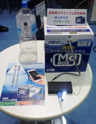 MgBOX on display in Tokyo at Sea Japan